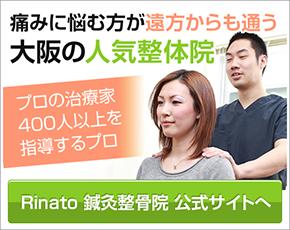 痛みに悩む方が遠方からも通う、大阪の人気整体院!Rinato 鍼灸整骨院 公式サイトへ